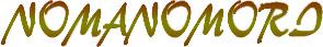 「ノマの森から<NAGANO 蓼科(たてしな)へ>」の記事一覧(2 / 2ページ)(2 / 2ページ) | ノマの森から<NAGANO 蓼科(たてしな)へ>